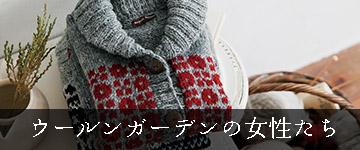 wooln-thumb-360x150-27400-1.jpg